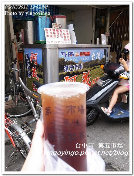 台中市_第五市場_阿義紅茶2010626_R0040523