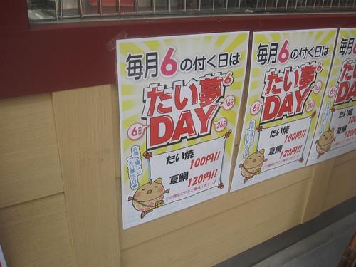 張り紙@たい夢(練馬)