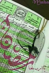 رمضان 1432 (1maha) Tags: الله تاريخ يوم 2011 اول رمضان صيام 1432 تقبل تقويم