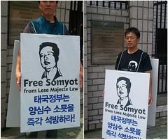 นักข่าวพลเมือง: นักสหภาพแรงงานเกาหลี 'ยืนเดี่ยว' จี้ปล่อย 'สมยศ' ต่อ หลังหยุดเข้าพรรษา