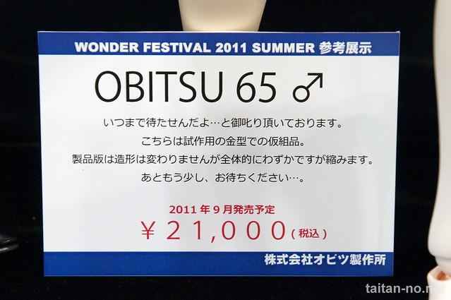 WonderFestival2011[Summer]-DSC_5771