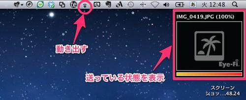 スクリーンショット 2011-08-02 12.49.44