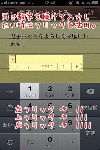 iPhone小技