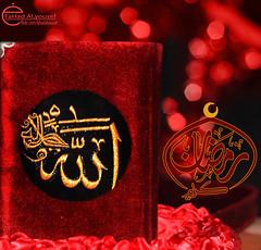 رمضان شهر القران (fahad alyousef) Tags: 2010 كريم قران شهر 2011 رمضان فهد كانون جميله ضوئي مصور فوتوغرافي عزل اليوسف