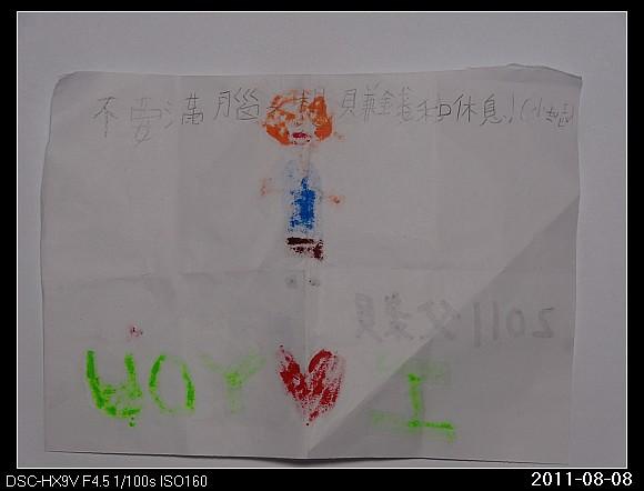 20110808_Ray2