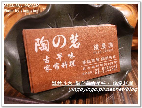 雲林斗六_陶之茗20110808_R0041276