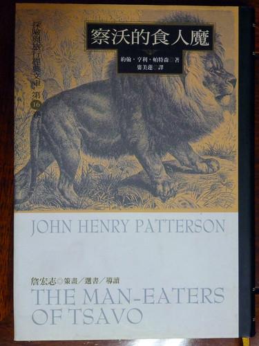 約翰.亨利.帕特森「察沃的食人魔」