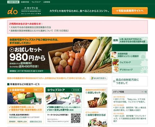 有機野菜や自然食品など安心できる食材・食品の通販宅配サービス|大地を守る会_1310969502023