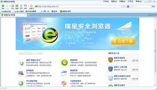 瑞星安全瀏覽器強勢登場 | 愛軟客