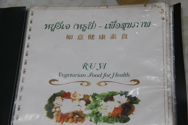 Suki Jeh Ru Yi - Bangkok Vegetarian Thai Restaurant