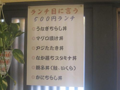 ランチメニュー@魚がし寿司(桜台)