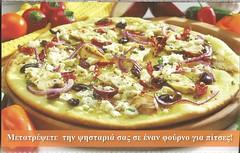 meditteranean pizza
