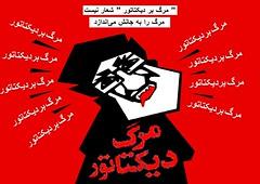 MARG BAR DIKTATOR SHOAR NIST (IRAN GREEN POSTER) Tags: bar iran marg   siah            zendehbad diktatori deini