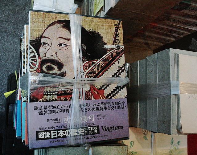 RECORDS SHOP, Ikebukuro, HASHODO KOSHOTENIMG_8603