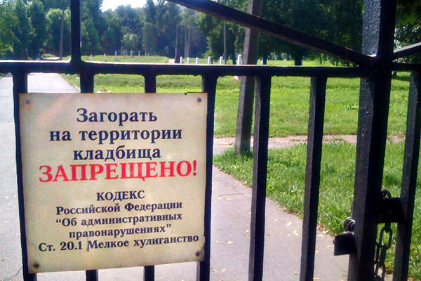 It's-forbidden-to-bathe-in-the-sun-at-the-cemetery-St.Petersburg-2011