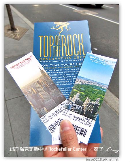 紐約 洛克菲勒中心 Rockefeller Center  8