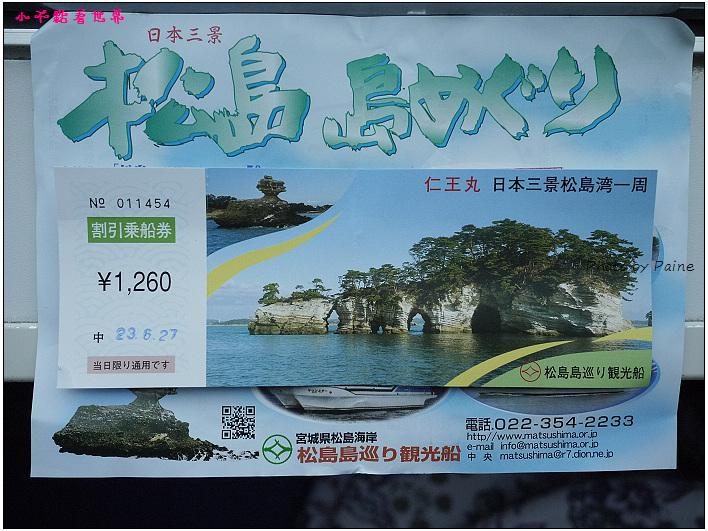 仙台松島遊船餵海鷗-08.jpg
