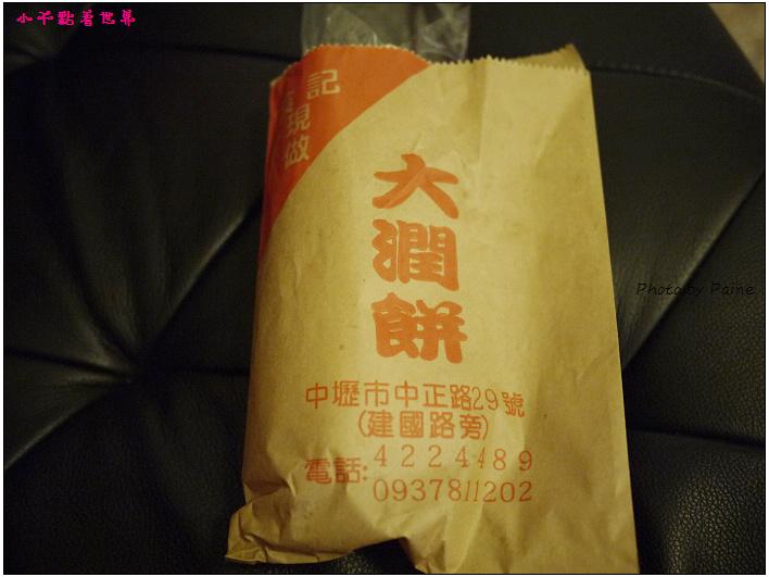 食記大潤餅 (1).JPG