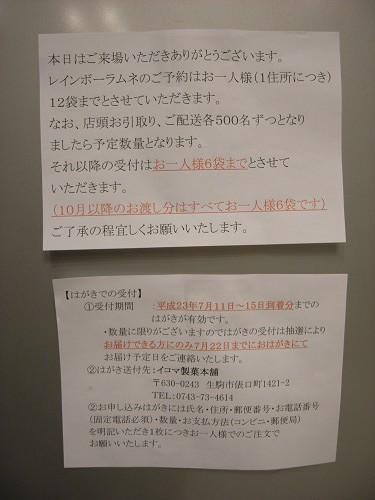 レインボーラムネ事前予約会場-06