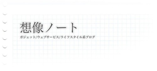 想造ノートロゴ_2011-07-12