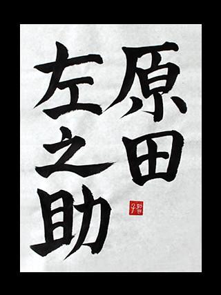 harada-sanosuke