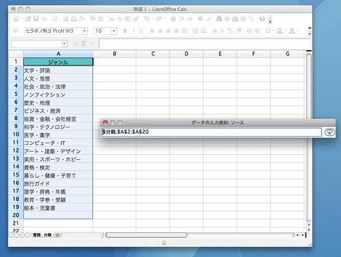 スクリーンショット(2011-07-18 11.33.58)