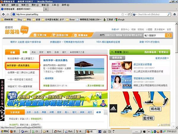 20110721上pixnet首頁
