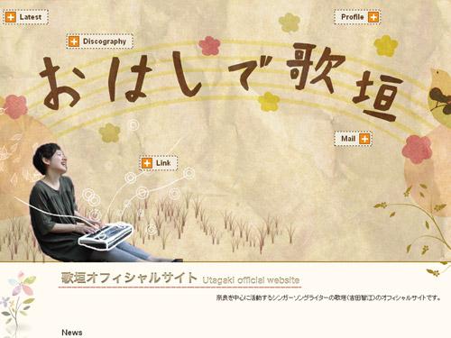 奈良関連アーティストさんのPV動画まとめました