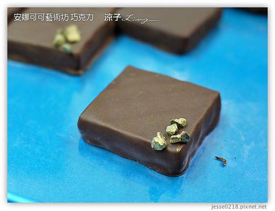 安娜可可藝術坊 巧克力 6