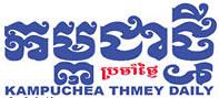 kampuchea thmey