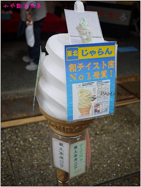 毛豆冰淇淋-02.jpg
