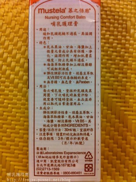 哺乳護理膏1