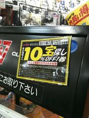 10% off ticket