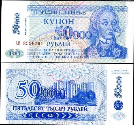 50 000 Rublei Podnestersko 1996, Pick 30