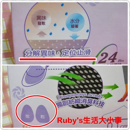sNug 清爽鞋墊貼 (6)