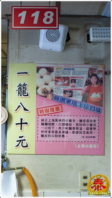 2011.07.14 龍城市場-上海小籠包-6