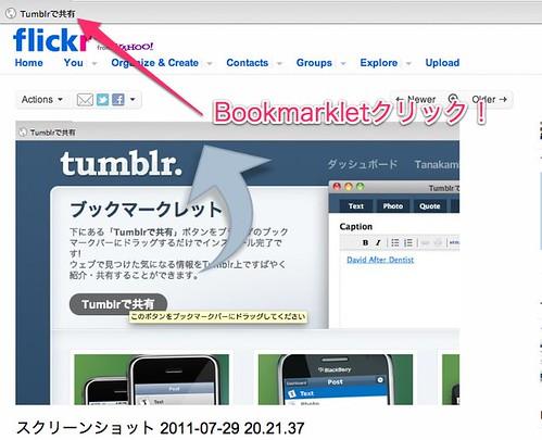 スクリーンショット 2011-07-29 20.21.37 | Flickr - Photo Sharing!