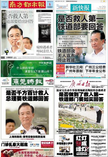 729广东的报纸