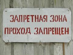 03_old_prison_hospital_destroying_in_minsk (chudentsov) Tags: belarus minsk dictatorship lukashenko repressions prisonhospital