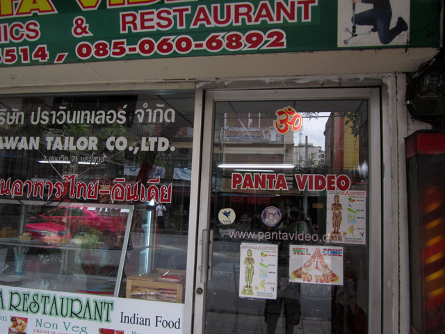 Panta Video Store and Restaurant