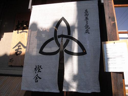 樫舎(かき氷)@ならまち-02