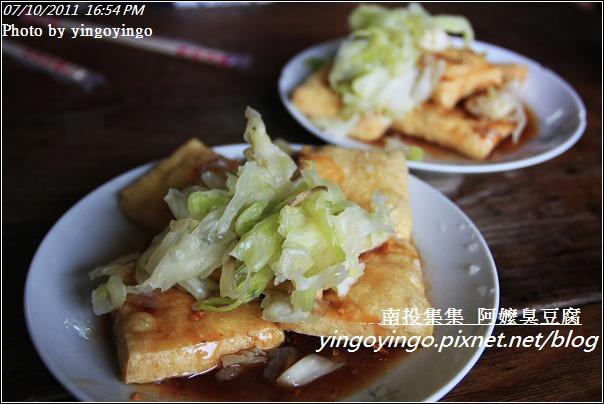 南投集集_阿嬤臭豆腐20110710_I0143