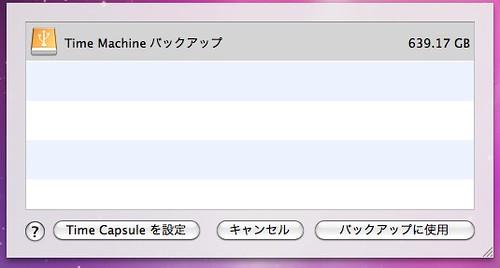 バックアップディスクを選択