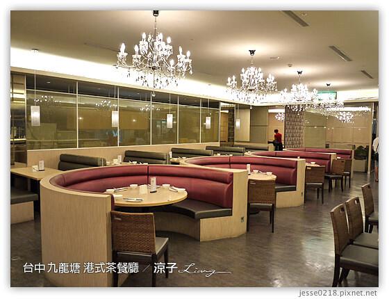 台中 九龍塘 港式茶餐廳 2