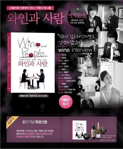 Kim Hyun Joong Wine and People (New Book)