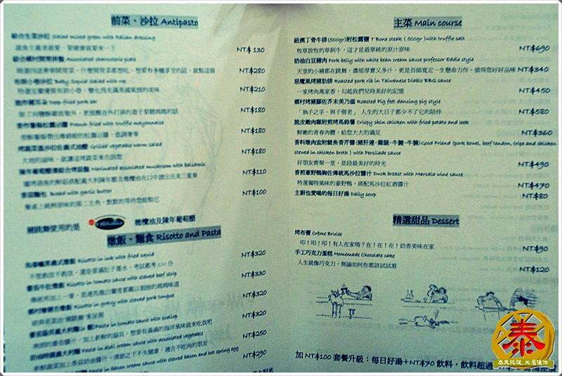 豬跳舞小餐館 (9)