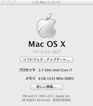 Core i7 + 自己増設メモリ