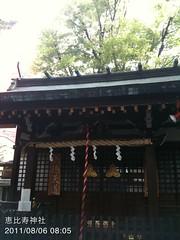 朝散歩(2011/8/6 8:55-9:15): 恵比寿神社
