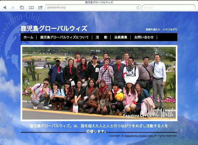 Kagoshima Global With