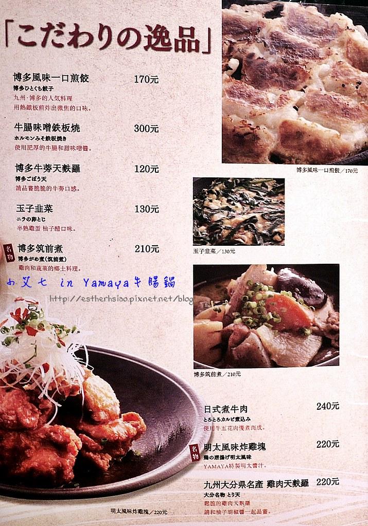 10 菜單六